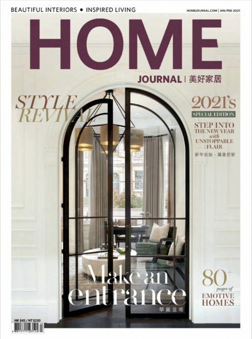 Home Journal - January/February 2021